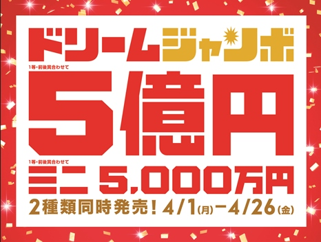 ドリームジャンボ5億円 4/26迄