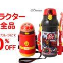 西松屋キャラクター水筒全品10%OFF