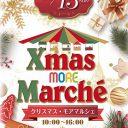 1215クリスマスモアマルシェ