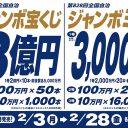ジャンボ宝くじ202002