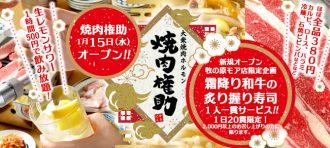 焼肉権助1/15オープン!
