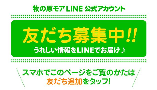 LINE公式アカウント友だち募集中!1