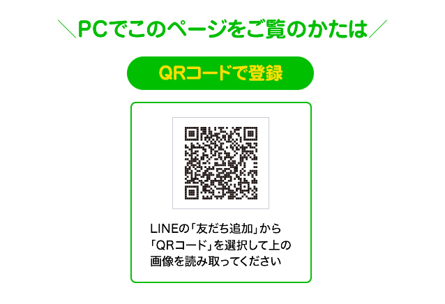 LINE公式アカウント友だち募集中2