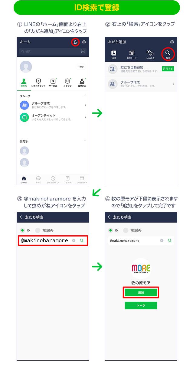 LINE公式アカウント友だち募集中3